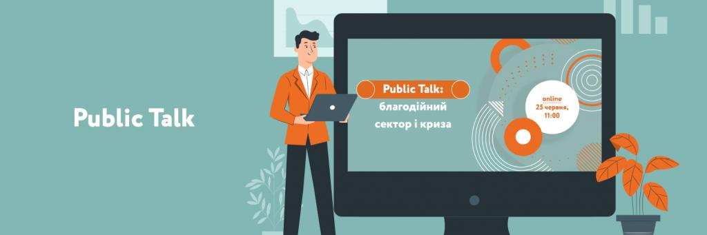 Public Talk:благодійний сектор та криза