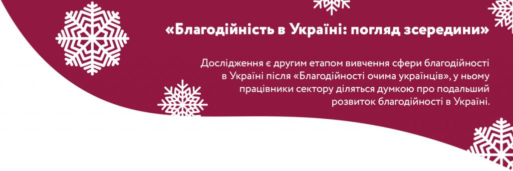Благодійність в Україні: погляд зсередини